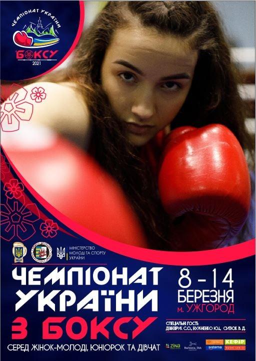 8-14 березня в ужгородському спорткомплексі «ЮНІСТЬ» пройде  Чемпіонат України з боксу серед жінок-молоді, юніорок та дівчат.