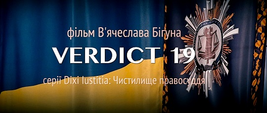 Мешканці обласного центру переглянуть нову стрічку земляка, вченого-юриста та кінематографіста В'ячеслава Бігуна «Verdict 19».
