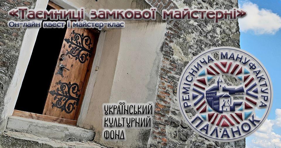 Захід стартує цієї суботи у Мукачівському історичному музеї.