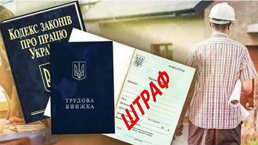 На одному з підприємств Тячівщини працювали вісім неоформлених робітників.