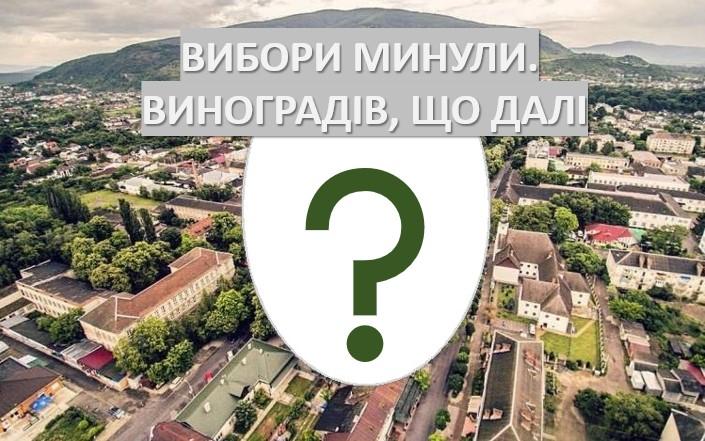 Пасивність населення на місцевих виборах 2020 коштувало Виноградівській громаді можливості оновлення старої корумпованої системи та надії на зміни.
