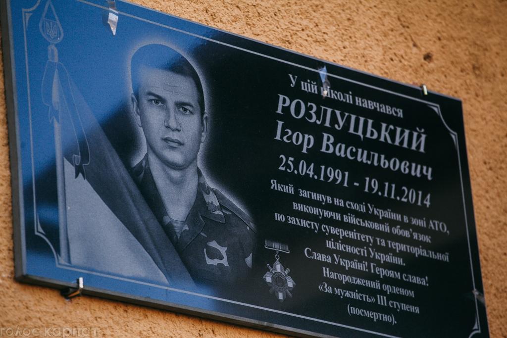 В Ужгороді відкрили пам'ятну дошку воїну АТО