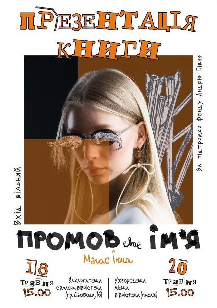 """18 травня о 15 :00 у Закарпатській обласній універсальній науковій бібліотеці відбудеться презентація нової книги Інни Магас """"Промов своє ім'я"""""""