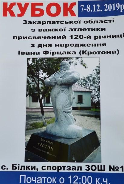 Змагання присвячені 120-й річниці від дня народження Івана Фірцака-Кротона.