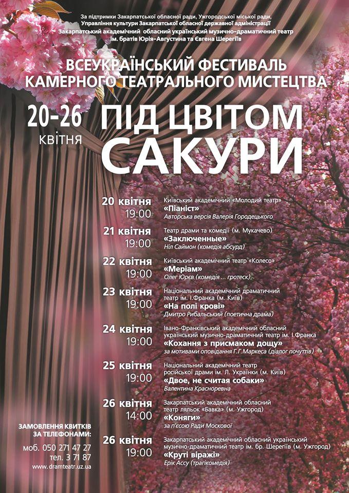 Результат Изображения для всеукраинского фестиваля камерного театрального искусства на сакуре Феста 2017 года ФОТО
