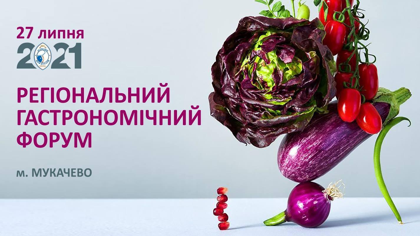 Асоціація шеф-кухарів України  проводить 5 Регіональний Гастрономічний Форум, на якому будуть розглянуті актуальні теми ресторанної та кулінарної сфери.