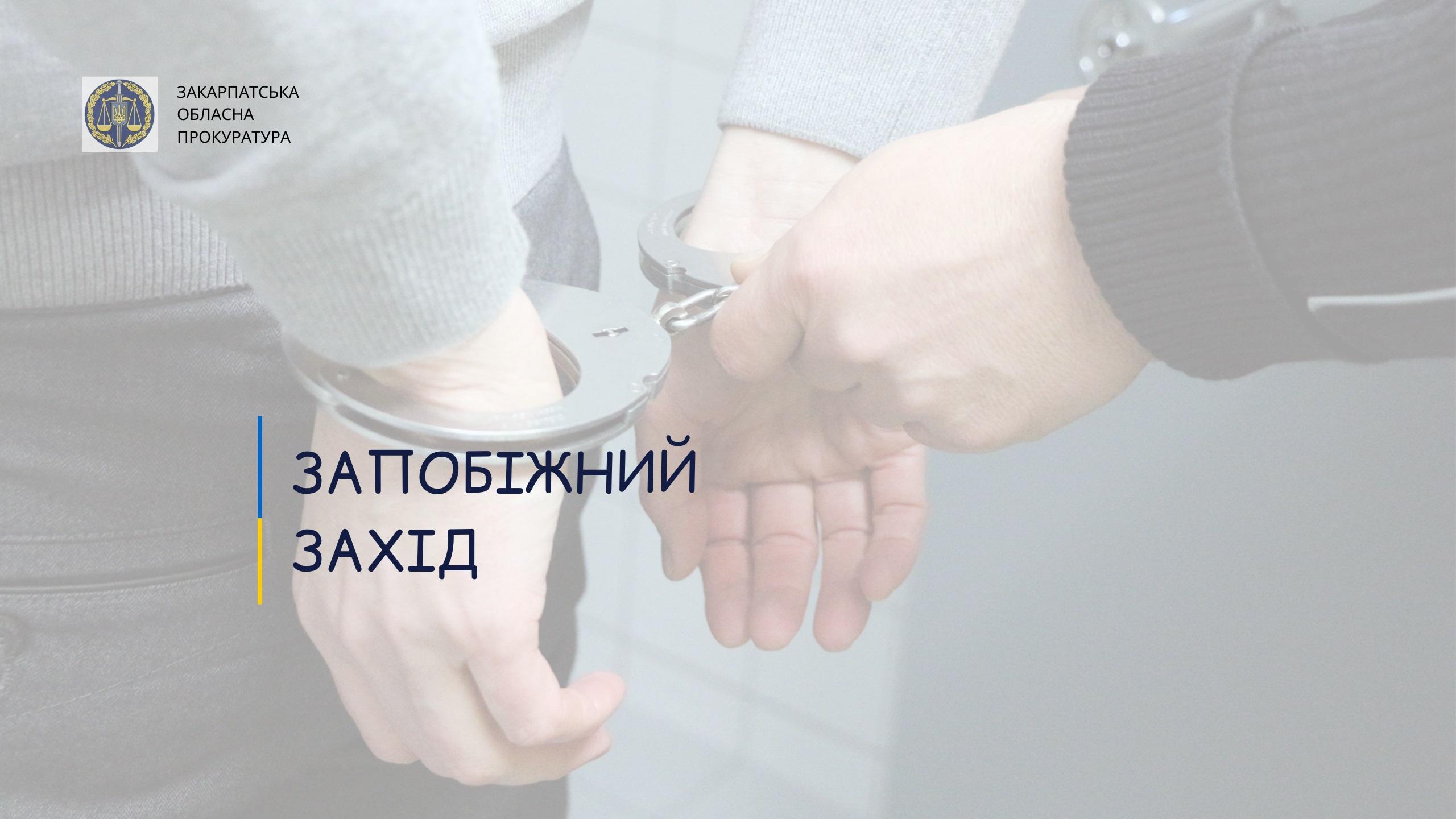 Розбійний напад на жінку в Ужгороді: підозрюваному обрано запобіжний захід