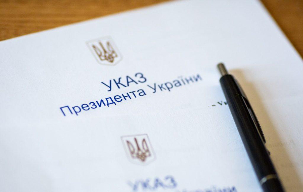 Указ оприлюднили на офіційному сайті Офісу президента.