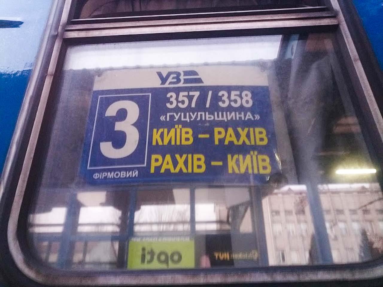 Курсування потягу дозволили у зв'язку з послабленням карантинних обмежень у Чернівецькій області.