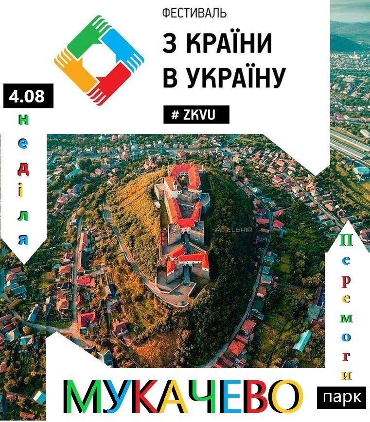 4 серпня на мукачівців та гостей міста у парку Перемоги чекає масштабна культурно-мистецька подія - фестиваль «З країни в Україну».