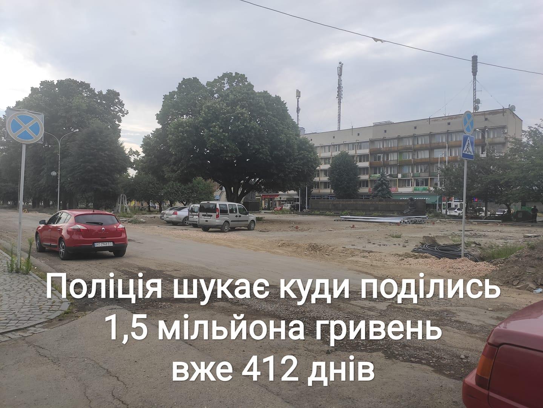Якщо бути точними, вже 412 днів, як слідчі Виноградівського відділення поліції шукають чималу суму з двох грантів.