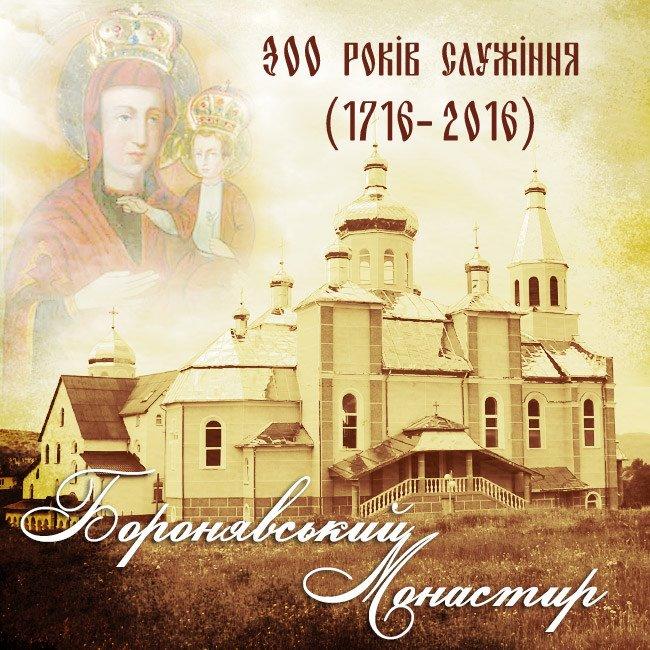 У Боронявській обителі оо. Василіян на Хустщині пройде ювілейний відпуст