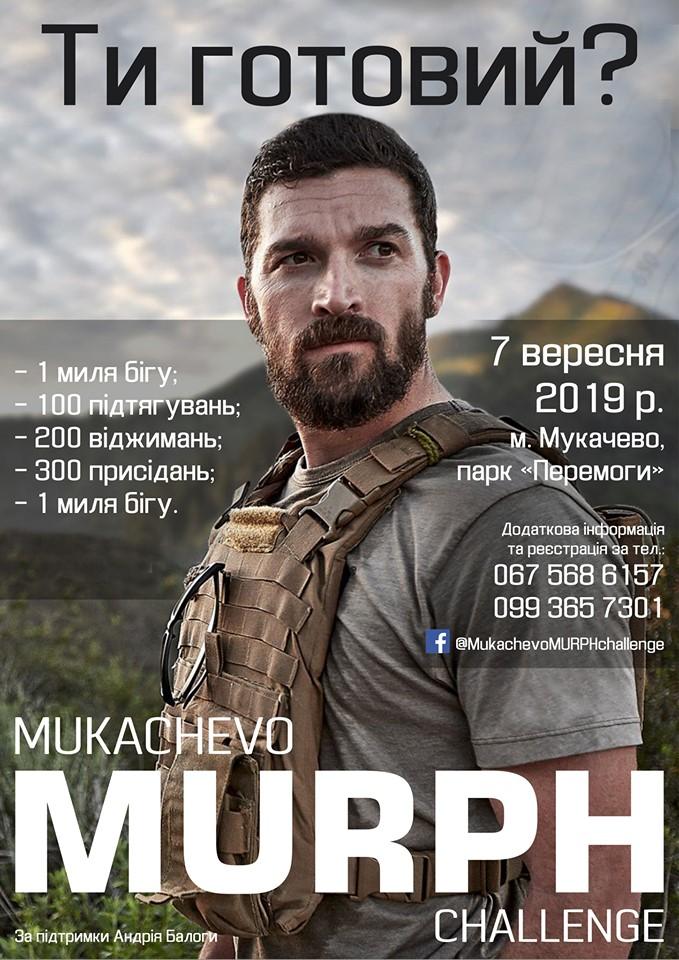 Переможці Mukachevo MURPH Challenge окрім пам'ятних кубків отримають грошову винагороду.