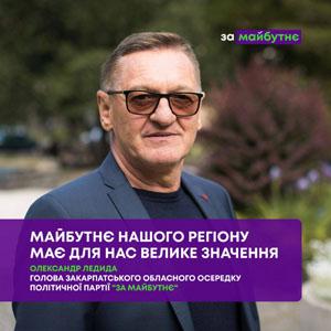 У липні 2020-го року обласний осередок політичної сили «За Майбутнє» очолив відомий в області державний діяч та політик Олександр Ледида.