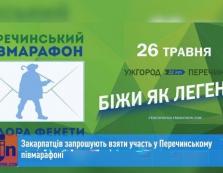 """В Закарпатті в кінці травня влаштують """"пробіжку"""" з Ужгорода до Перечина"""