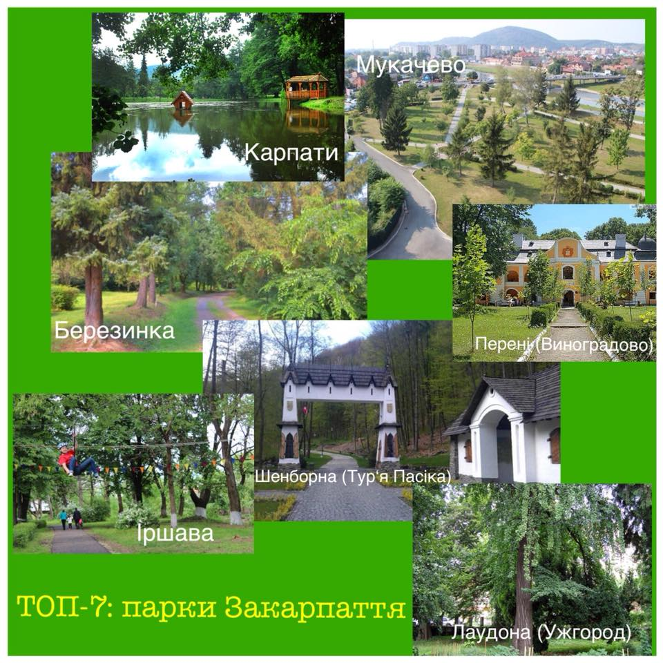 ТОП-7 парків Закарпаття