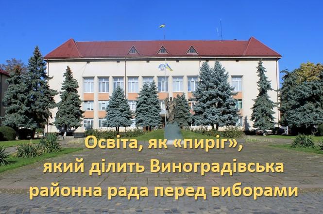 Одну з міських шкіл позбавили юридичного статусу, у іншу сільську – повернули підозрювану в корупційних злочинах директорку.