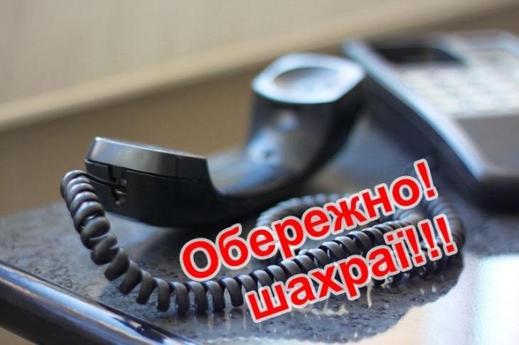 На Виноградівщині шахраї виманюють гроші, представляючись працівниками ДФС