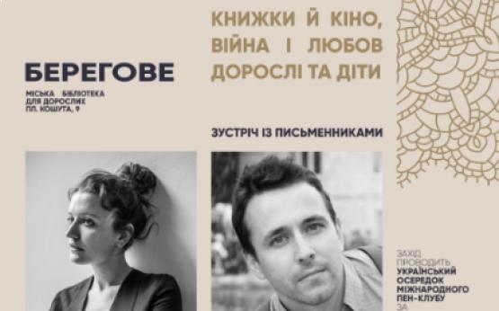 У Берегові відбудеться зустріч з українськими письменниками