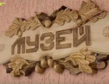 На Міжгірщині відкриється музей історії лісової галузі краю