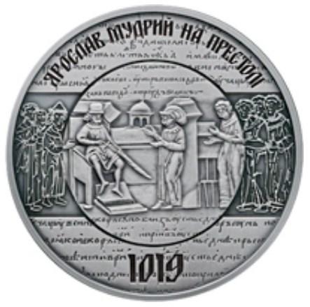 Монета буде присвячена «1000 років від початку правління київського князя Ярослава Мудрого».