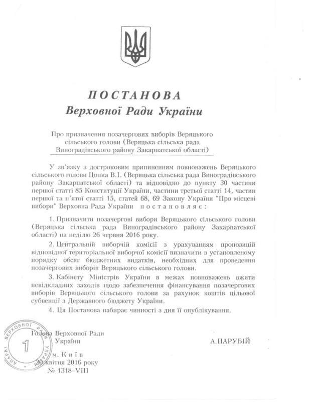 Внеочередные выборы Веряцького сельского головы пройдут в воскресенье, 26 июня, согласно Постановлению Верховной Рады Украины от 20 апреля 2016 года №1318-VIII.