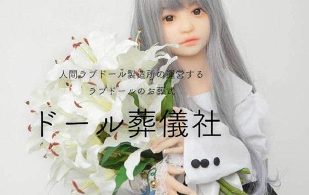 В Японії тепер поховати секс-ляльку можна з великими почестями. Спеціальний обряд проведе буддійський чернець-порнозірка.