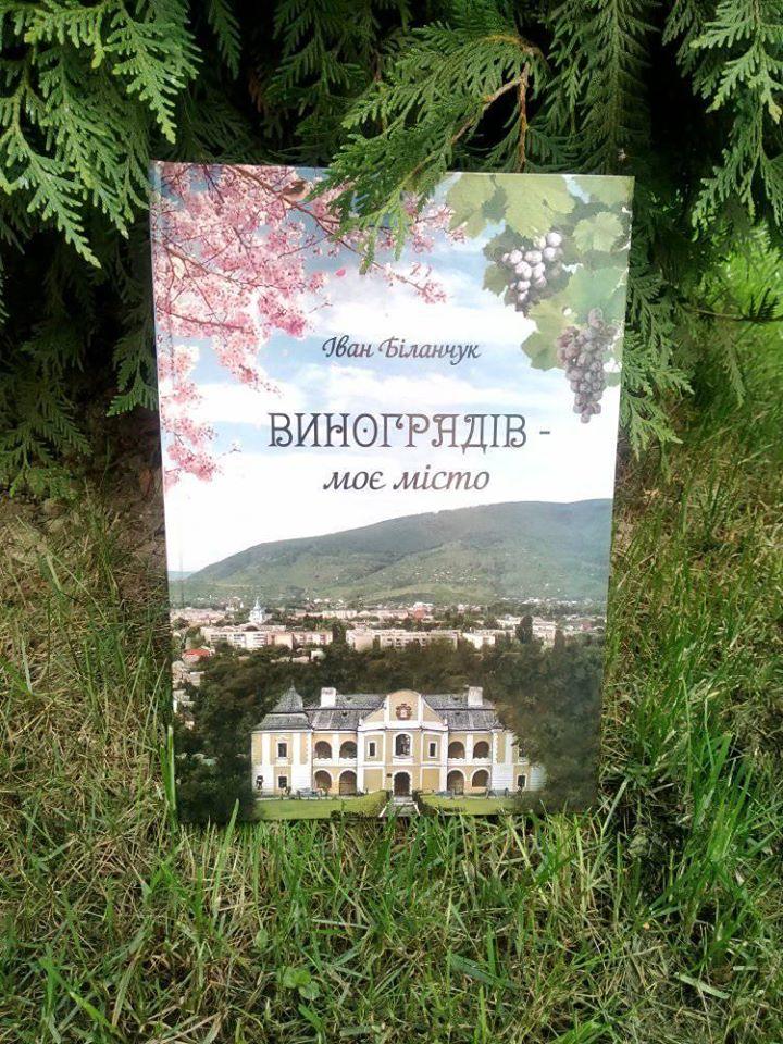 Автор книги - Іван Біланчук.