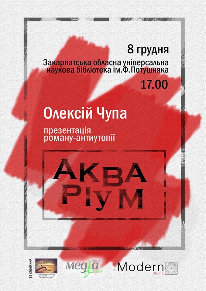 Ужгородці зустрінуться з письменником Олексієм Чупою, фото-1