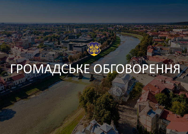 Для врахування думки ужгородців із 13 жовтня до 13 грудня в Ужгороді – громадське обговорення щодо найменування однієї з нових вулиць міста на честь Золтана Жофчака.