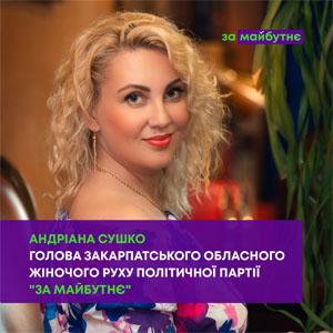 Жіночий рух «За майбутнє» - всеукраїнська платформа однойменної політичної партії, яка об'єднала тисячі жінок з усієї України.