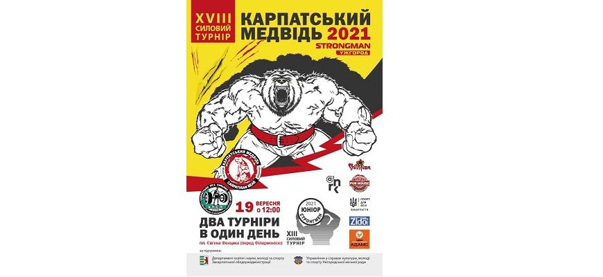 """В Ужгороді відбудеться силовий турнір """"Карпатський ведмідь""""."""