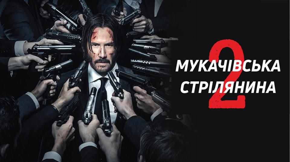 Чорний гумор про сьогоднішню стрілянину у Мукачеві.