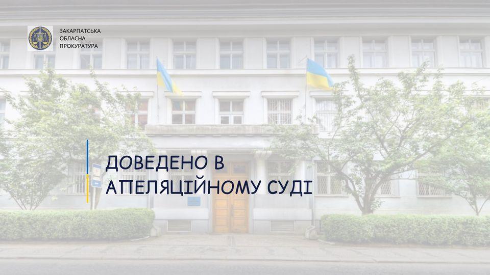 Обласна прокуратура в апеляційному порядку довела вину начальника Берегівського міжрайонного управління водного господарства в адмінкорупції.