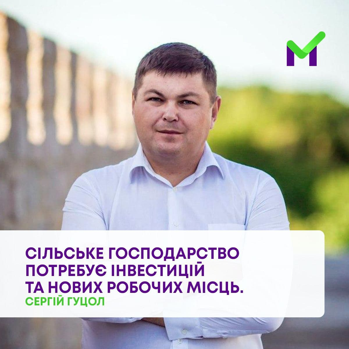 Також є велика потреба у створенні нових робочих місць. Таку думку висловив Сергій Гуцол, керівник аграрного крила осередку партії «ЗА МАЙБУТНЄ».