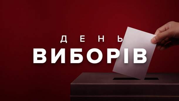 21 липня 2019 року, в Україні пройдуть дострокові вибори у Верховну Раду.