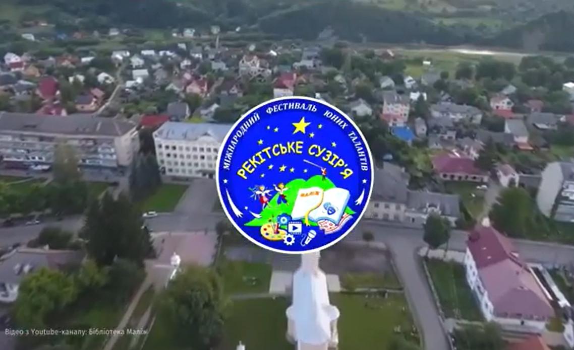 Вже вдруге щорічний захід проводять дистанційно, цього року центром онлайн-фестивалю стало Мукачево.