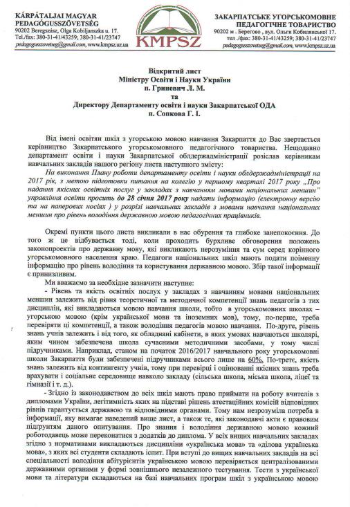 Учителя и преподаватели венгроязычных школ Закарпатья возмущены сбором данных об уровне владения украинским языком педагогами школ нацменьшинств.