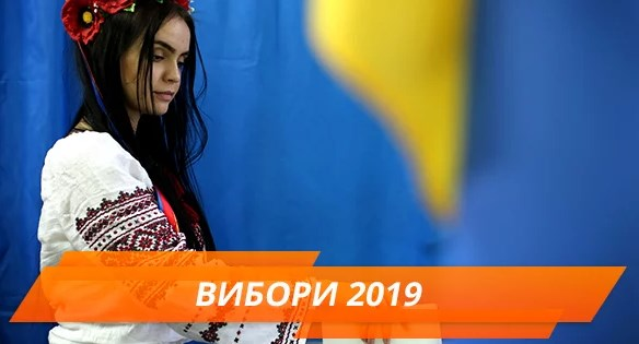 За попередніми даними лідирує у рейтингу голосів кандидат у президенти Зеленський В.О., за якого проголосувало 39,82% виборців.