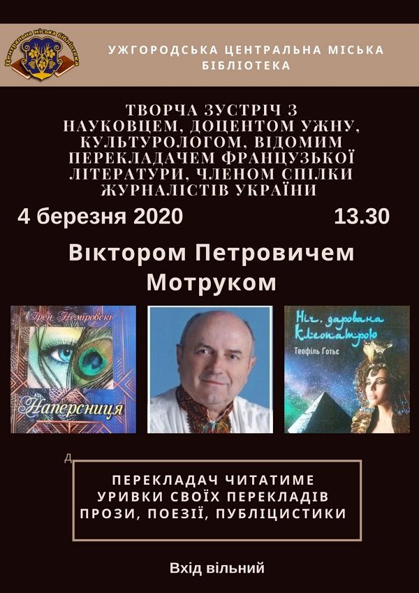 Зустріч проходитиме в Ужгородській міській бібліотеці.