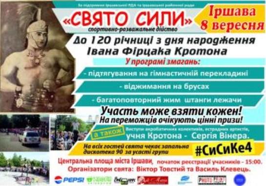 Цієї неділі 98 вересня) в Іршаві відбудеться вже традиційне