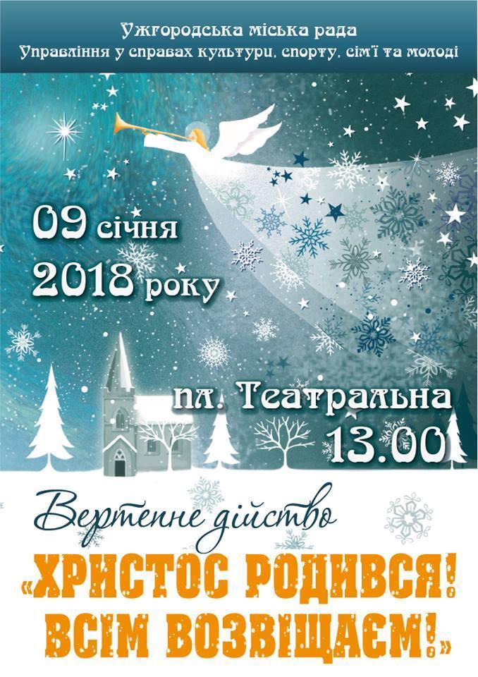 В центрі Ужгорода відбудеться вертепне дійство «Христос Родився! Всім возвіщаєм!»