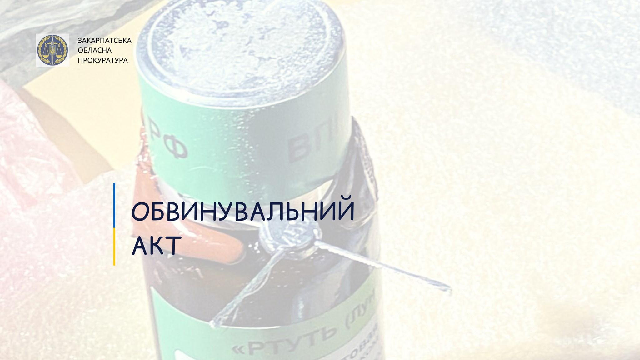 На КПП «Вилок» у мешканця Берегівщини були виявлені та вилучені небезпечні речовини.