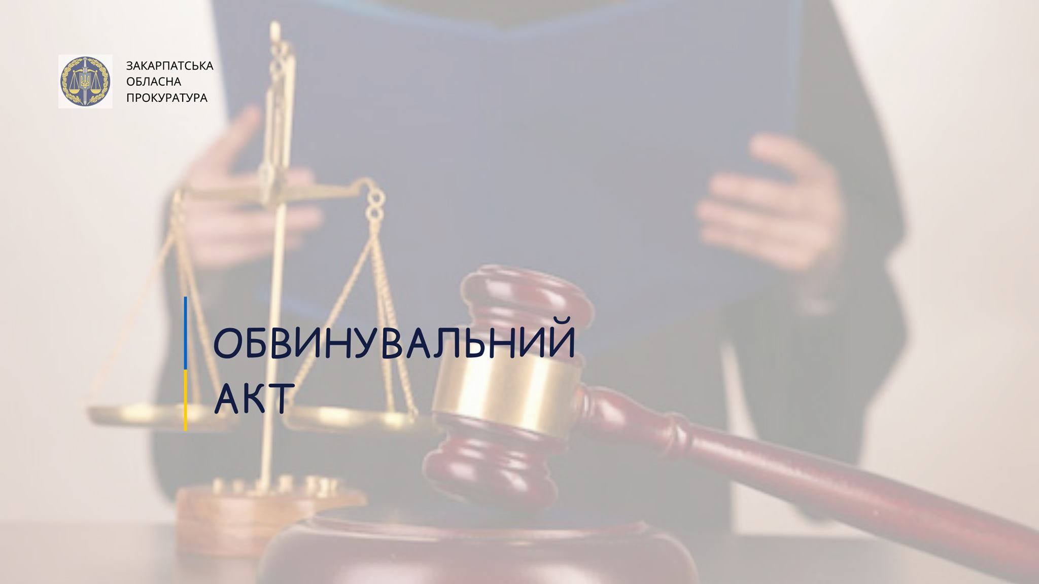 Незаконні дії відбувалися на річці Тур'я неподалік с. Порошково.