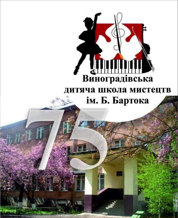 Створення на Виноградівщині державної музичної школи в перші роки після возз'єднання Закарпаття з Україною стало видатною подією в культурному житті краю.