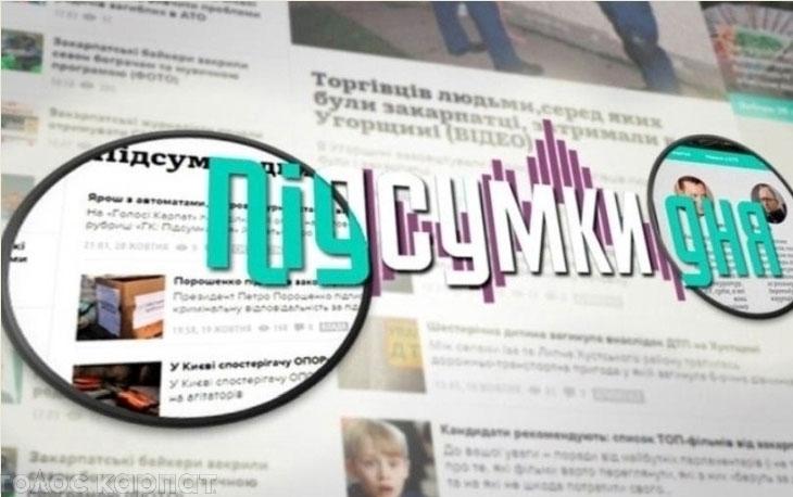Інформаційна картина дня в короткому огляді від «Голосу Карпат».