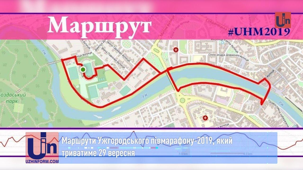 29 вересня відбудеться справжнє свято бігу – Ужгородський півмарафон.
