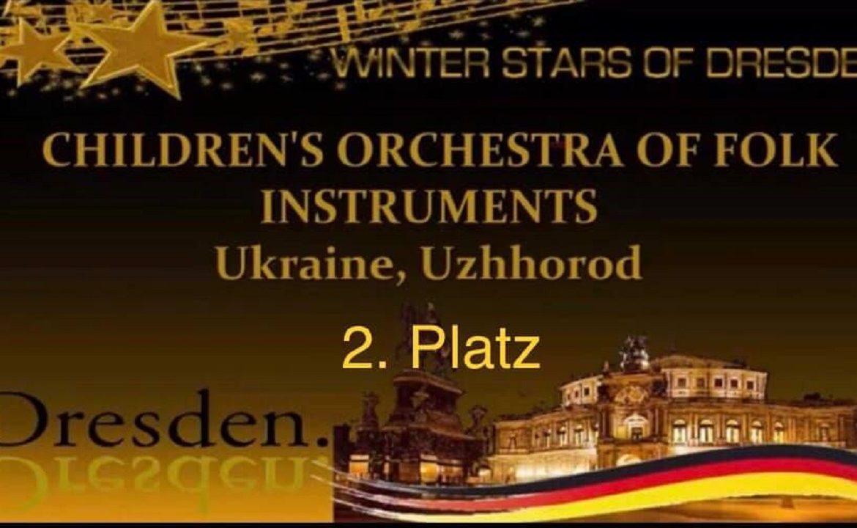 Друге місце у міжнародному музичному конкурсі