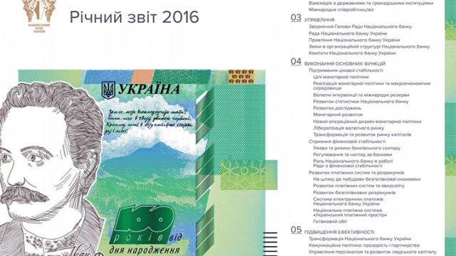 Річний звіт Національного банку України за 2016 рік отримав бронзову нагороду за дизайн на міжнародному конкурсі ARC Awards.
