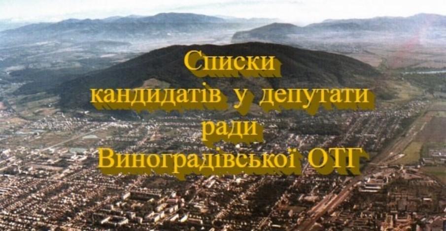 На 34 депутатські крісла ради Виноградівської міської об'єднаної територіальної громади претендують дві з половиною сотні кандидатів.